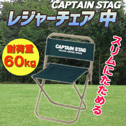 CAPTAIN STAG(キャプテンスタッグ) CS レジャーチェア 中 (グリーン)