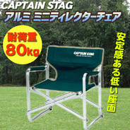 CAPTAIN STAG(キャプテンスタッグ) CS アルミ ミニディレクターチェア(グリーン)
