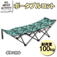 ALL ABOUT ACTIVITY ポータブルコット ボタニカル