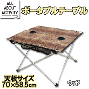 ALL ABOUT ACTIVITY ポータブルテーブル ウッド