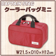 CAPTAIN STAG(キャプテンスタッグ) クーラーバックミニ レッド