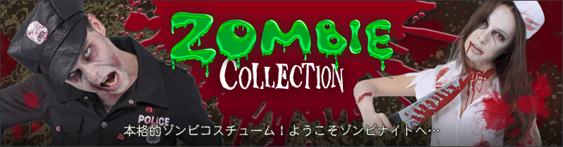 ZOMBIE COLLECTION