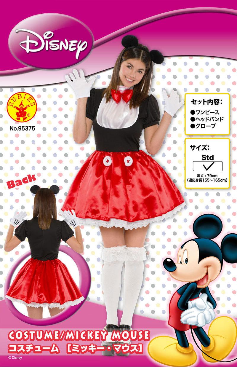 3b3355cf7876e4 本店】【パーティワールド】女性用ミッキーマウスコスチューム ...