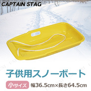 CAPTAIN STAG(キャプテンスタッグ) スノーボート タイプ-1 小 イエロー