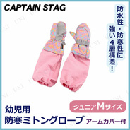 CAPTAIN STAG(キャプテンスタッグ) 防寒ミトングローブ アームカバー付 ピンク ジュニアM UX-808