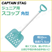 CAPTAIN STAG(キャプテンスタッグ) ジュニアスコップ角型 クリアグリーン UX-570