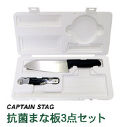 CAPTAIN STAG(キャプテンスタッグ) 抗菌 まな板3点セット M-5561