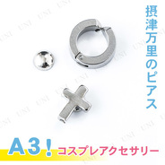 A3! 摂津万里のピアス