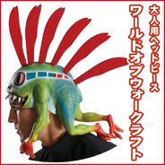 ルービーズ(rubie's) Murlocマスク(World of Warcraft) [4668 Murloc Headpiece]