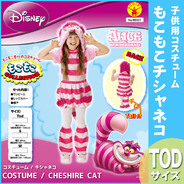 ルービーズ(rubie's) モコモコチシャ猫 子供用 Tod [95331T MokoMoko-Collection Child Cheshire Cat - Tod]