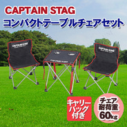 CAPTAIN STAG(キャプテンスタッグ) ジュール コンパクトテーブルチェアセット UC-1702
