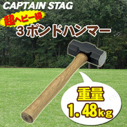 CAPTAIN STAG(キャプテンスタッグ) 3ポンドハンマー