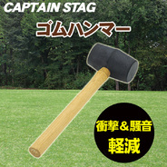 CAPTAIN STAG(キャプテンスタッグ) ゴムハンマー