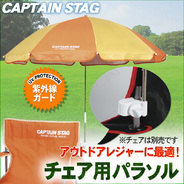 CAPTAIN STAG(キャプテンスタッグ) チェア用パラソル(クリーム×オレンジ)