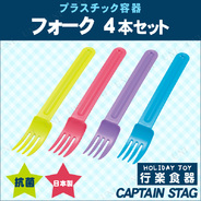 CAPTAIN STAG(キャプテンスタッグ) ホリデージョイ 抗菌  フォーク4本セット UT-46
