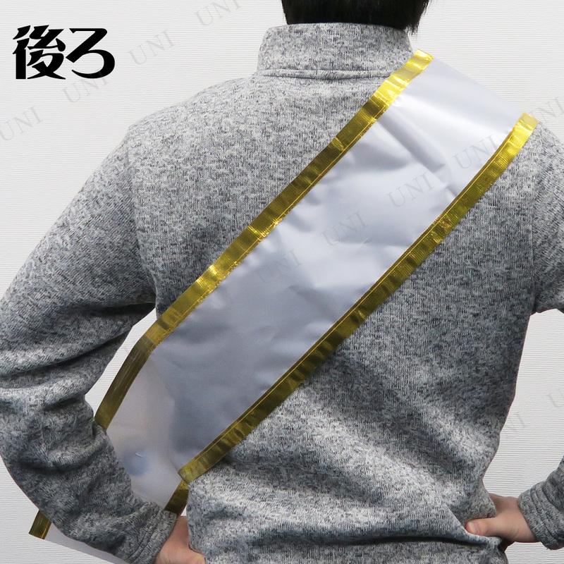 9dbb8dffdaf79 本店  パーティワールド ゆうもあタスキ (本日の主役) ハロウィン ...