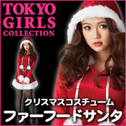 TOKYO GIRLS COLLECTION ファーフードサンタ