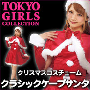 TOKYO GIRLS COLLECTION クラシックケープサンタ